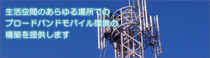 ネットワーク事業