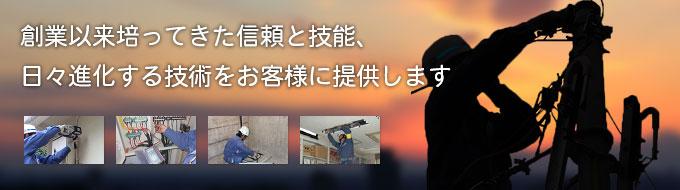 電気工事業_案1